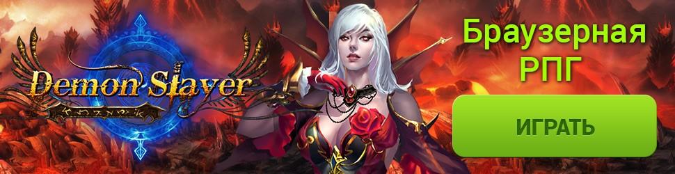 Самый верх Demon Slayer Reborn