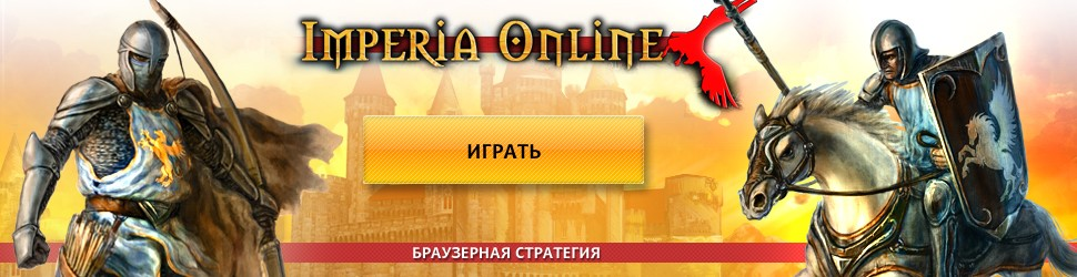 Под меню Империя Онлайн