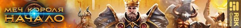 Статья середина Меч Короля
